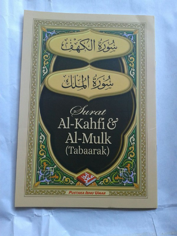 Buku Surat Al-Kahfi & Al-Mulk (Tabarak) cover