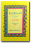 Kitab Al-Amtsilah At-Tashrifiyyah Sedang Ukuran A5 cover featured