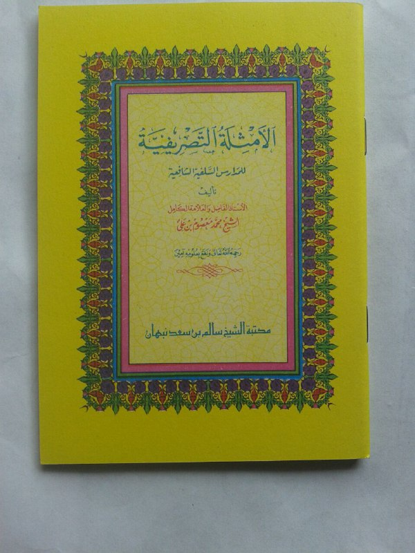 Kitab Al-Amtsilah At-Tashrifiyyah Sedang Ukuran A5 cover