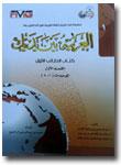 Kitab-Al-Arabiyah-Baina-Yad