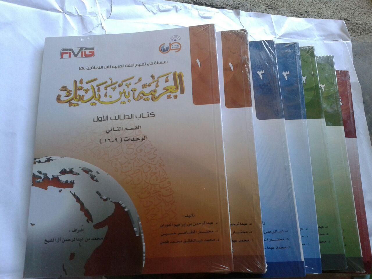 Kitab Al-Arabiyah Baina Yadaik Set 4 Jilid cover 2