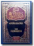 Kitab-Syarah-Syamaail-An-Na