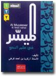 Kitab-Bundel-Al-Muyassar-Fi