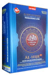 AQ154--Al-Quran-Al-Hijr-Ter