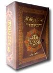 Al-Qur'an-Per-Juz-Mujazza-T
