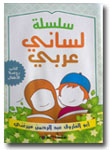 Kitab-Silsilah-Lisaniy-Arab