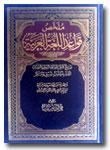 Kitab-Kaidah-Nahwu-Shorof-M