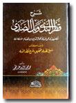 Kitab-Syarah-Qathrin-Nada-W