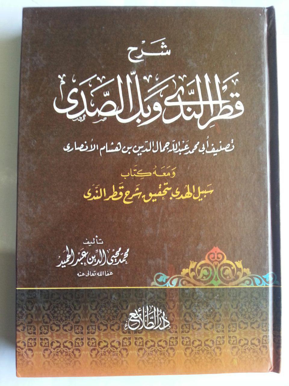 Kitab Syarah Qathrin Nada Wa Ballish Shada cover