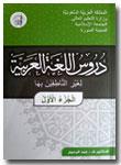 Kitab-Durusul-Lughoh-Al-Ara