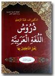 Kitab-Durusul-Lughoh-Saudi-