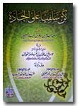 Kitab-Kun-Salafiyyan-Alal-J