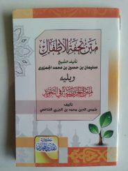 Kitab Matan Tuhfatul Athfal Dan Matan Al-Jazariyyah Fit Tajwid cover 2