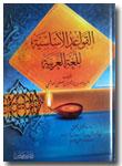 Kitab-Al-Qowaid-Al-Asasiyya
