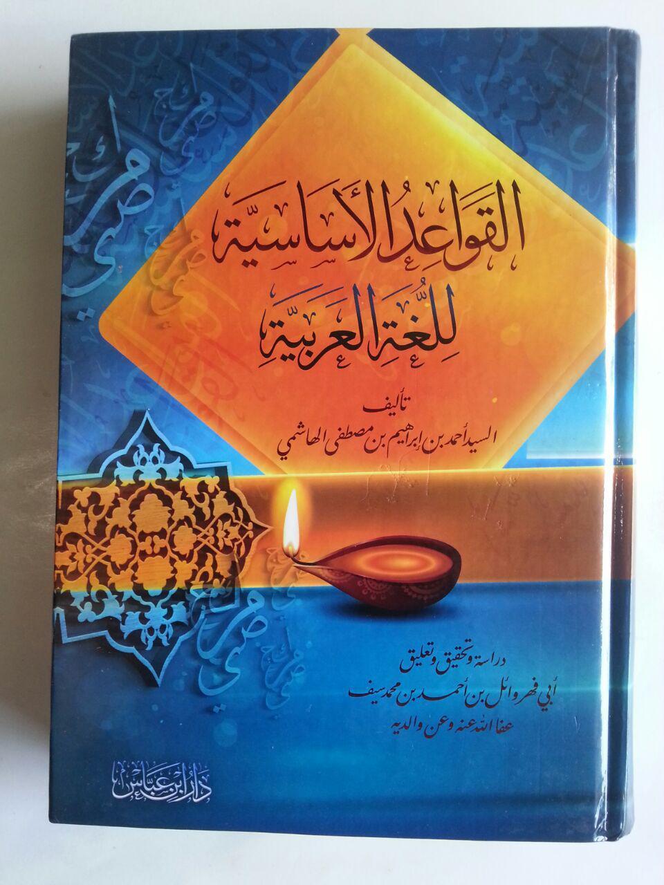 Kitab Al-Qowaid Al-Asasiyyah Lil Lughoh Al-Arabiyyah cover 2