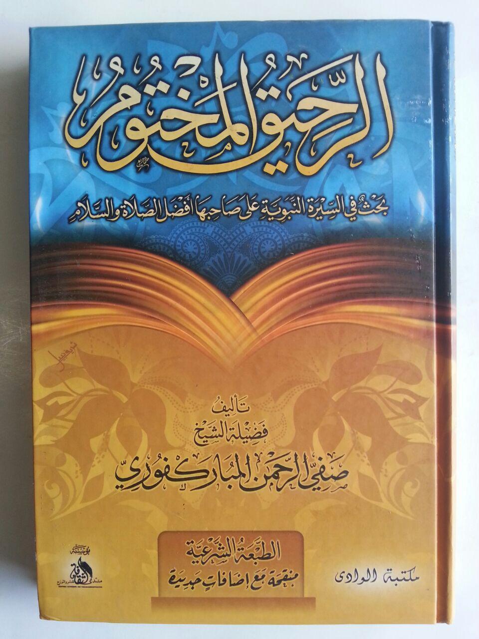 Kitab Ar-Rahiq Al-Makhtum Bahtsun Fi As-Sirah An-Nabawiyyah cover 2