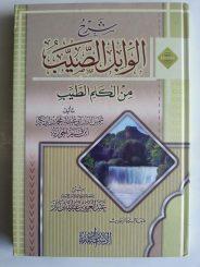 Kitab Syarh Al-Wabil Ash-Shayyib Min Kalam Ath-Thayyib cover 2