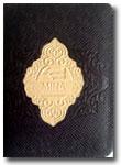 Al-Qur'an-Saku-Tilawah-Mina