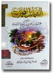 Kitab-Asy-Syamail-Al-Muhamm