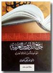 Kitab-Jami-Ad-Durus-Al-Arab