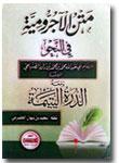 Kitab-Matan-Al-Ajurumiyyah-