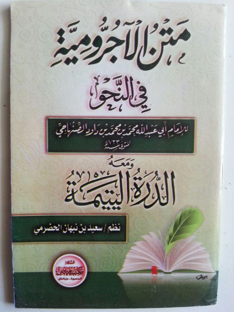 Kitab Matan Al-Ajurumiyyah Fin Nahwi cover