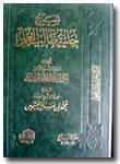 Kitab-Syarh-Hilyah-Thalib-A