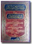 Kitab-Tadzkiratus-Sami-Wal-