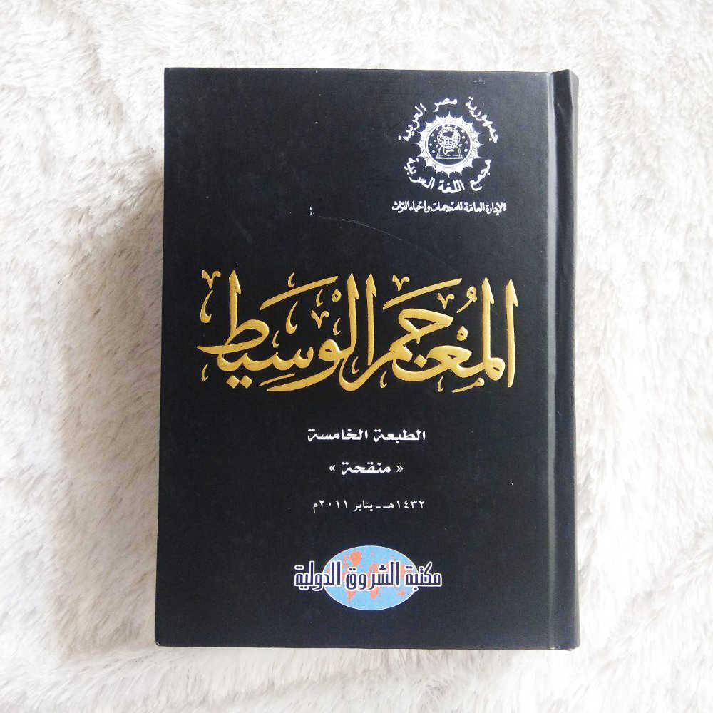 Kitab Al-Mu'jam Al-Wasith 1