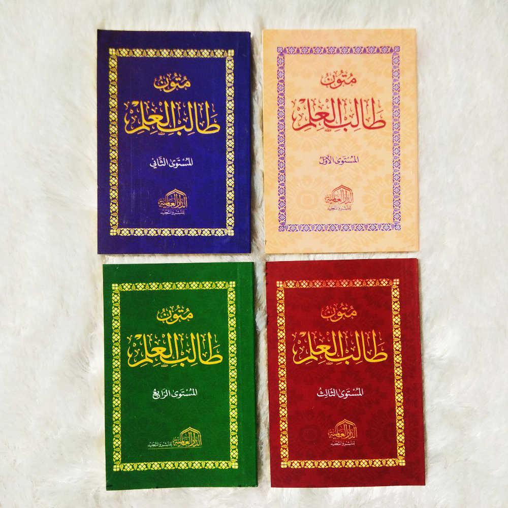 Kitab Saku Mutun Thalibil Ilmi Jilid 1-4 - 3