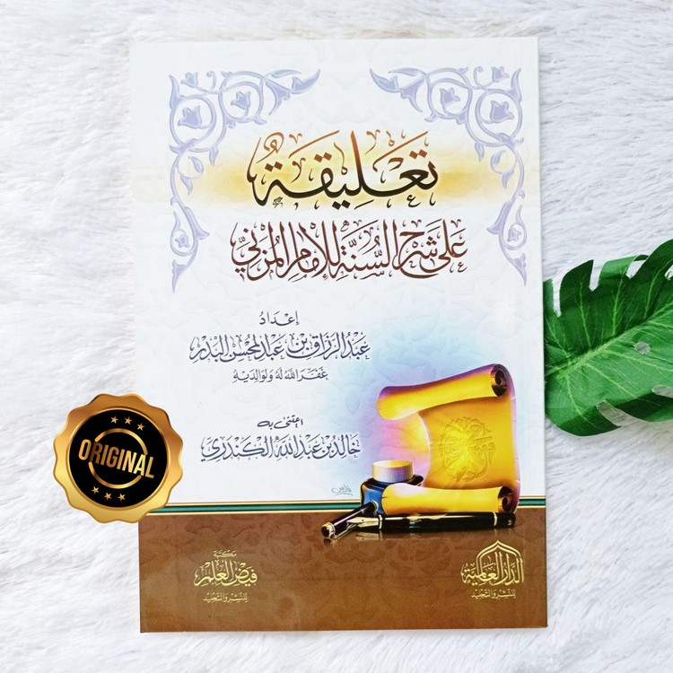 Kitab At-Ta'liqah Ala Syarh As-Sunnah Lil Imam Al-Muzani