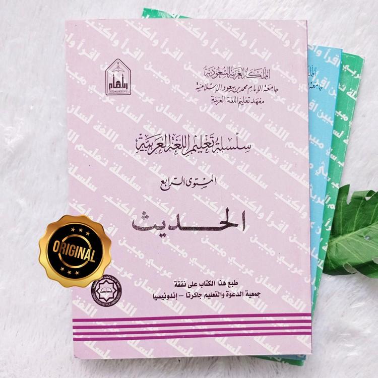 Kitab Silsilah Mustawa 2-4 Al-Hadits