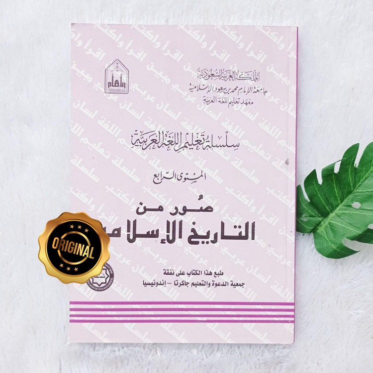 Kitab Silsilah Mustawa 4 Shuwar Min At-Tarikh Al-Islami