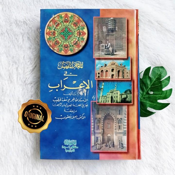 Kitab Al-Mujam Al-Mufashshal Fil Irab