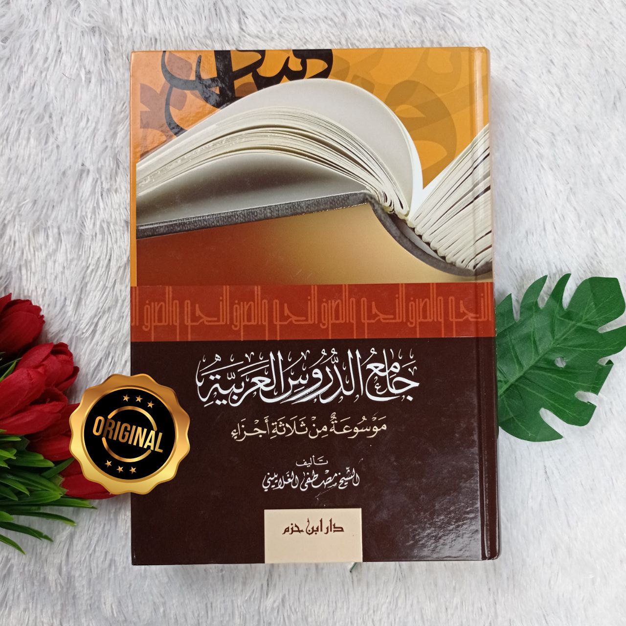Kitab Jami Ad-Durus Al-Arabiyyah