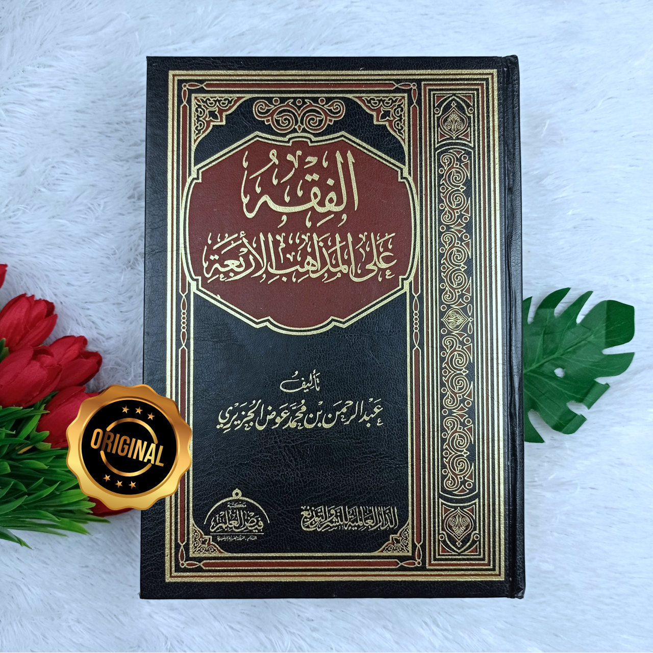 Kitab Al-Fiqh 'Alal Madzahib Al-Arba'ah