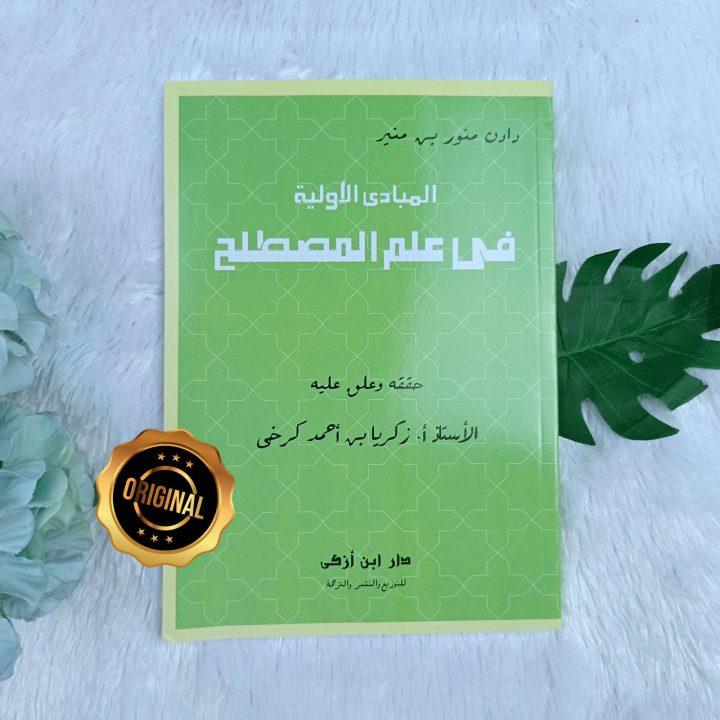 Kitab Al Mabadiy Al Awwaliyyah Fi Ilmil Musthalah Hadits