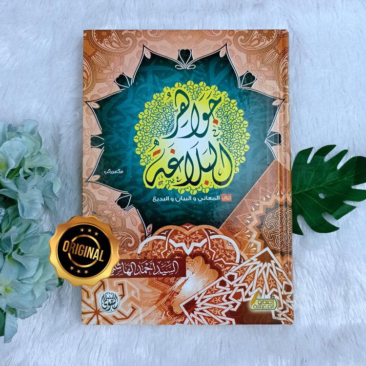 Kitab Jawahirul Balaghah Fil Maani Wal Bayan Wal Badi