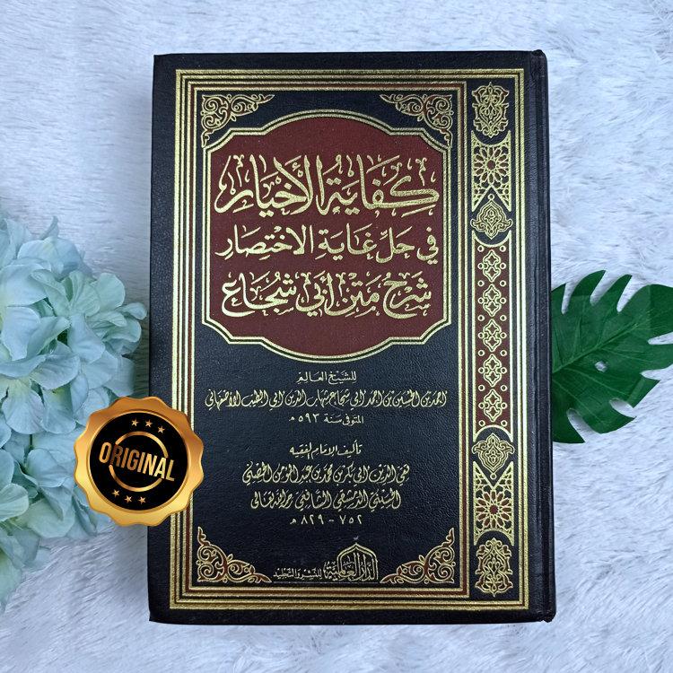 Kifayatul Akhyar Fi Halli Ghayah Al-Ikhtishar Syarh Matn Abi Syuja