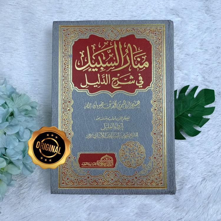 Kitab Manarul Sabil Fi Syarh Ad-Dalil