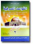 Kitab Al-Qowa'id Ash-Shorfiyah 1set 2 jilid b