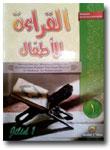Buku Al-Qira'ah Lil Athfal Metode Belajar Membaca Al-Qur'an