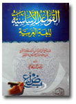 Kitab Al-Qowa'id Al-Asasiyah Lilughat Al-Arabiyah