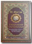 Al-Qur'an Tarjamah Tafsiriyah Memahami Makna Al-Quran