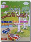 Buku Bahasa Arab Dasar Untuk Madrasah Ibtidaiyah