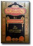 Kitab Jami' Ad-Durus Al-Arabiyah