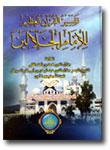 kitab tafsir al-qur'an al-'adhim lil-imam jalalain