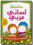 Buku Silsilah Lisaniy Arabiy