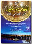 Kitab Syarah Ibnu Aqil 'Alal Alfiyah Ibnu Malik