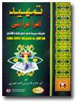 Buku Tamhid Iqro Qiroaty Cara Cepat Belajar Al-Qur'an